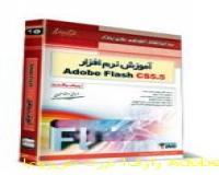 آموزش نرم افزار Adobe Flash CS5.5 (پیشرفته)