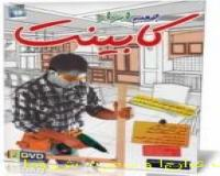 آموزش نصب و اجرای کابینت در آشپزخانه
