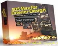 تکنیک های تری دی مکس برای معماری خارجی ساختمان