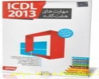 خرید اینترنتی مهارت های هفت گانه 2013 ICDL