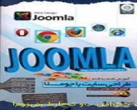 آموزش طراحی وب سایت با جوملا