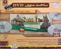 آموزش کاربردی ساخت منوی DVD