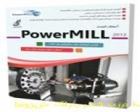 آموزش کاربردی نرم افزار پاورمیل (PowerMILL 2012)
