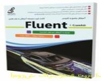 آموزش کاربردی نرم افزار Fluent (فلوئنت)