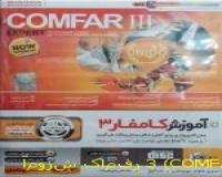 آموزش کامفر 3 (COMFAR III EXPERT)
