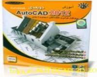 آموزش AUTOCAD 2D 2012