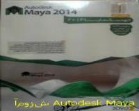 آموزش Autodesk Maya 2014