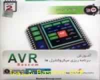 آموزش Bascom AVR