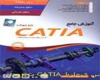 آموزش CATIA طراحی سطوح پیچیده و مونتاژ قطعات
