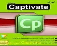 آموزش Captivate