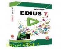 آموزش Edius 7 (آموزش ادیوس 7)