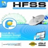 آموزش HFSS