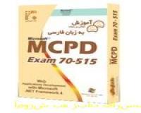 آموزش به زبان فارسی MCPD 70-515