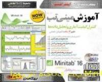 آموزش مینی تب Minitab