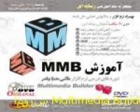 آموزش Multimedia Builder (مالتی مدیا بیلدر)