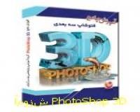 آموزش PhotoShop 3D