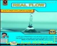 آموزش Real flow (رئال فلو)