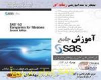 آموزش جامع SAS