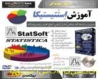 آموزش استتیستیکا Statistica