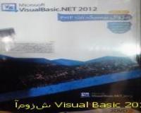 آموزش Visual Basic 2012 (ویژوال بیسیک)