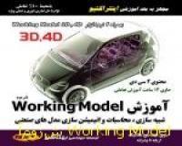 آموزش Working Model