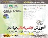 آموزش XML,UML