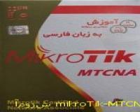 آموزش mikroTik-MTCNA