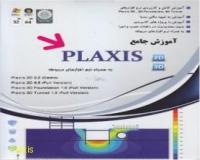 آموزش جامع  PLAXIS