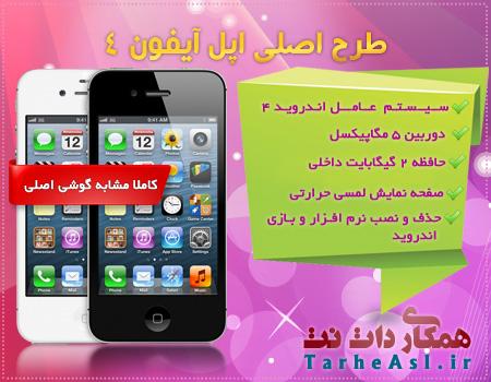 طرح اصلی Apple iphone 4 با اندروید 4