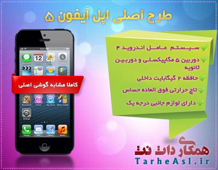 طرح اصلی Apple iphone 5 با اندروید 4