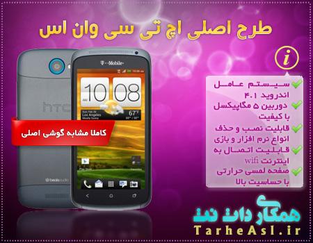 طرح اصلی HTC One S اندروید 4.1