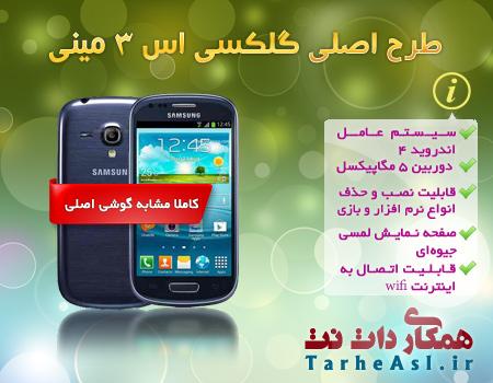 طرح اصلی Samsung Galaxy SIII مینی با اندروید 4