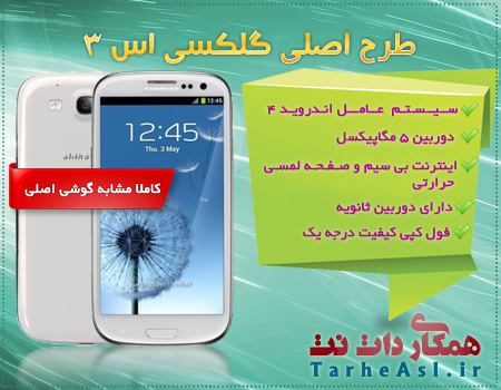طرح اصلی Samsung Galaxy SIII با اندروید 4