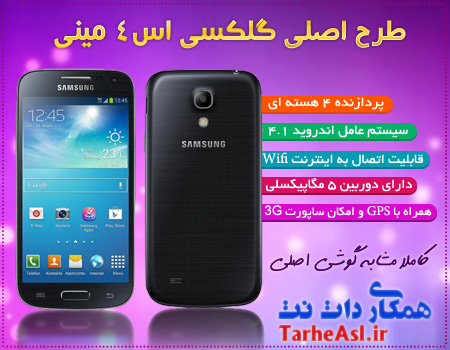 طرح اصلی Samsung Galaxy S4 مینی چهار هسته ای (3G)