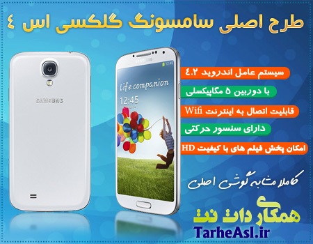 طرح اصلی Samsung Galaxy S4 اندروید 4
