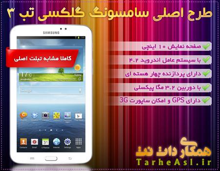 طرح اصلی تبلت Samsung Galaxy tab10.1 w5200 ده اینچی