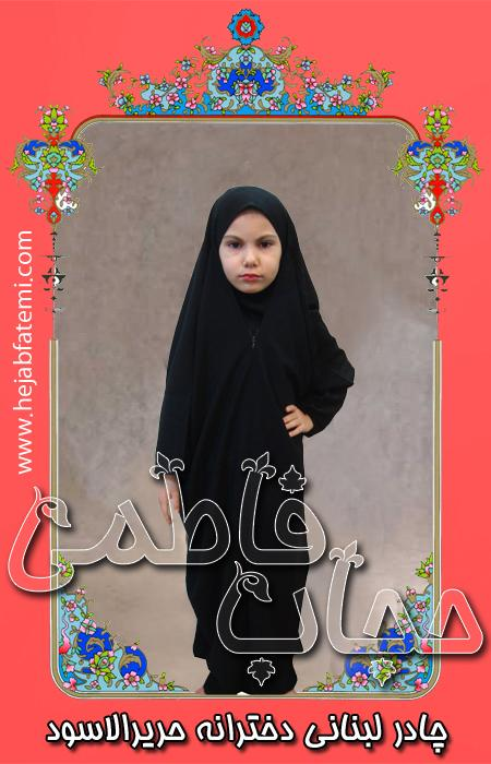 چادر لبنانی (صدف) دخترانه مات حریرالاسود