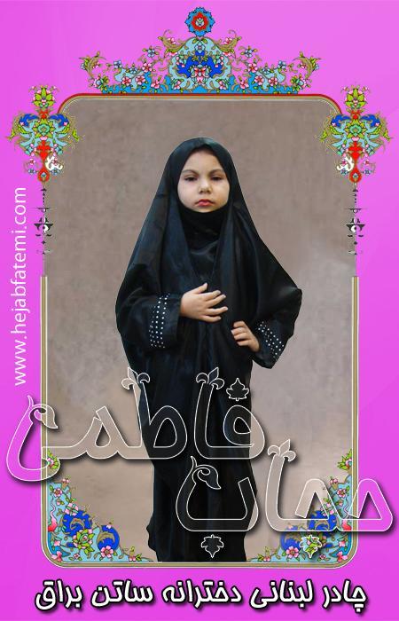 چادر لبنانی (صدف) دخترانه ساتن براق