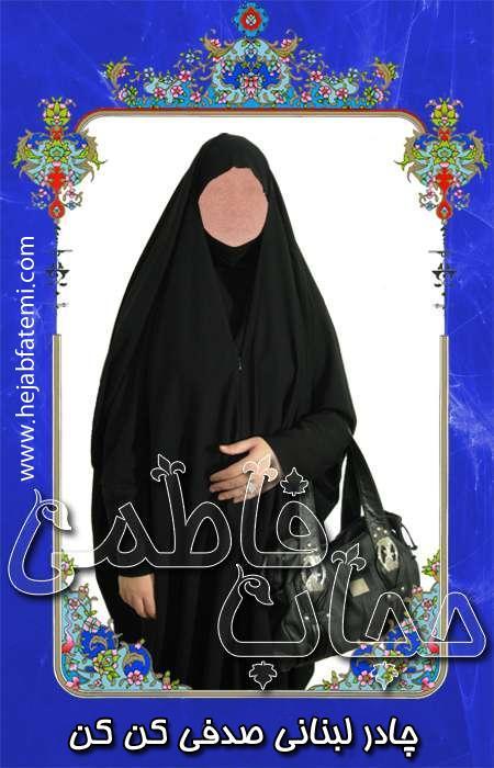 چادر لبنانی (صدف) نقابدار کن کن