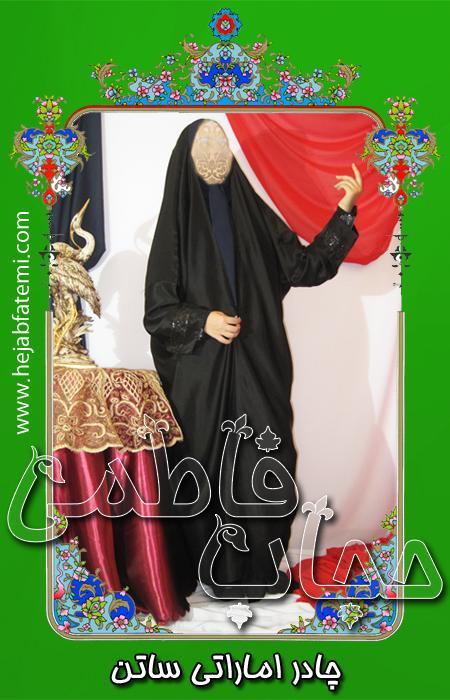 چادر اماراتی ساتن پشت کرپ