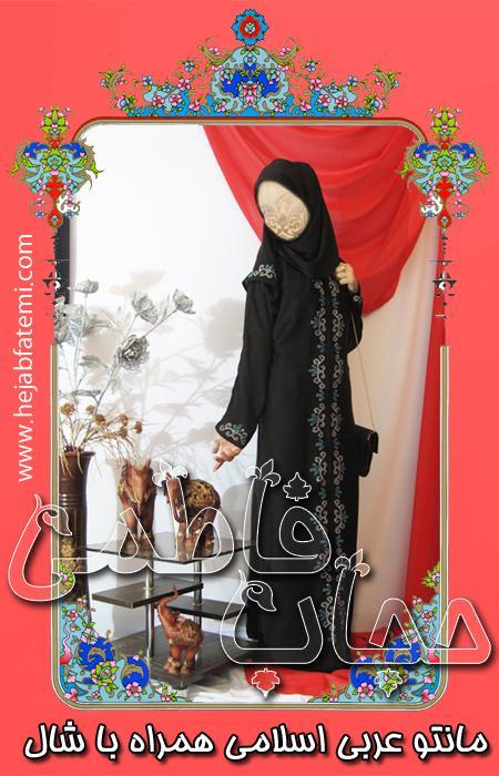 مانتو عربی + شال