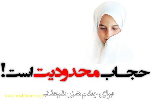 حجاب فاطمی