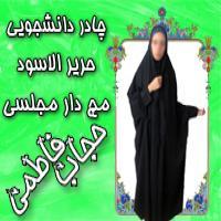 چادر دانشجویی حریرالاسود مچ دار مجلسی