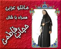 توضیحات مانتو عربی + شال