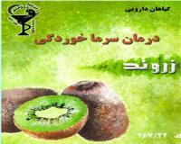 دمنوش گیاهی درمان سرماخوردگی