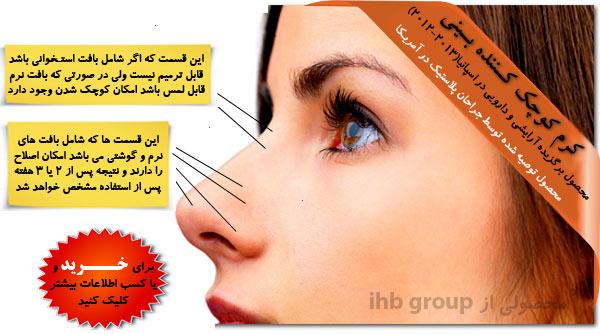 کرم کوچک کننده بینی ihb