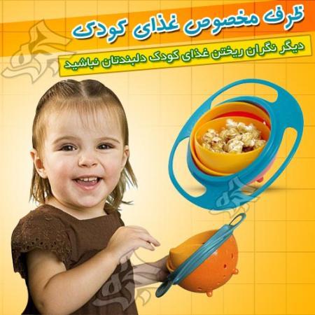 خرید اینترنتی ظرف غذای کودک ارجینال 18/800 تومان !!