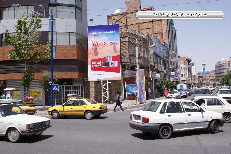 بیلبورد ابتدای خیابان سرداران ( نبش خیابان امام ره )