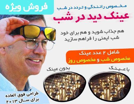 خرید اینترنتی عینک HD VISION ( اچ دی ویژن ) فقط 15/500 تومان !!