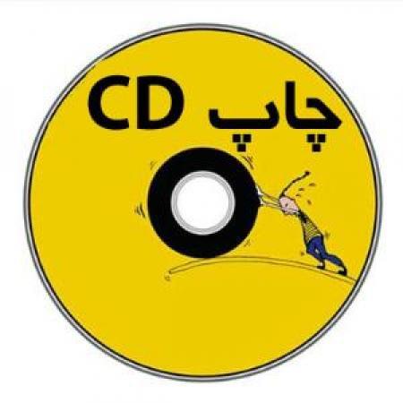 چاپ بر روی CD و DVD